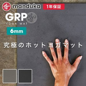Manduka GRP ヨガマット(6mm)日本正規品 ホットヨガ マンドゥカ 男ヨガ送料無料