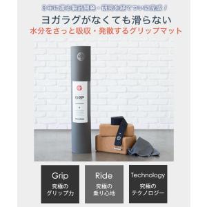 クーポンで10%引!【送料無料】日本正規品 Manduka GRP ヨガマット(6mm)ホットヨガ ヨガ マット マンドゥカ 男ヨガ|puravida|05