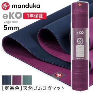 【送料無料】日本正規品 Manduka eKO YOGA MAT マンドゥカ エコヨガマット 5mm 厚手 トレーニングマット 大きい フィットネスマット ヨガ ラグ メンズヨガ|puravida