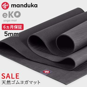 20%OFF Manduka eKO YOGA MAT マンドゥカ エコヨガマット 5mm 厚手 トレーニングマット 大きい フィットネスマット ヨガ ラグ メンズヨガ|puravida
