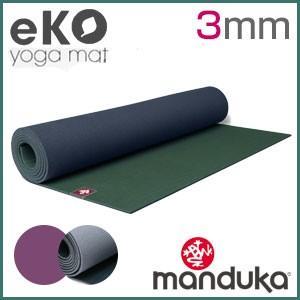 Manduka eKO lite YOGA MAT エコライトヨガマット 3mm トレーニングマット フィットネスマット ヨガ ラグ メンズヨガ|puravida