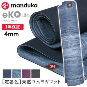 【送料無料】日本正規品 Manduka eKO lite YOGA MAT エコライトヨガマット 4mm トレーニングマット フィットネスマット ヨガ ラグ メンズヨガ|puravida
