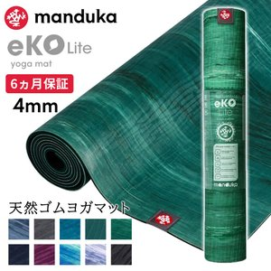 (Manduka) eKO ヨガマット(4mm) ヨガマット 日本正規品 有名インストラクター絶賛!高機能天然ゴム製エコマット ヨガ マンドゥカ|puravida