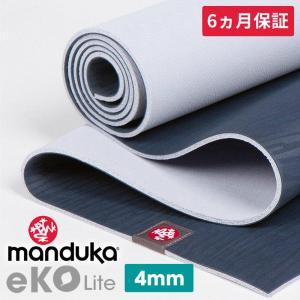 筋トレ マンドゥカ 1年保証 Manduka エコライト ヨガマット (4mm)/ミッドナイト 20SS 天然ゴム ピラティス 柄 puravida