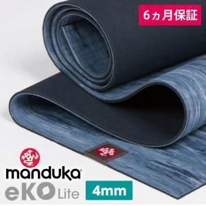 筋トレ マンドゥカ 1年保証 Manduka エコライト ヨガマット (4mm)/エブ 20SS 天然ゴム ピラティス 柄 トレーニング puravida