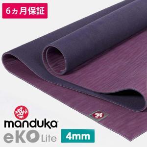 筋トレ マンドゥカ 1年保証 Manduka エコライト ヨガマット (4mm)/アサイ 20SS 天然ゴム ピラティス 柄 トレーニング|puravida