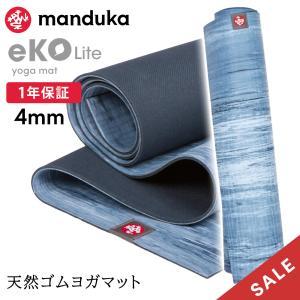 【SALE20%OFF】(Manduka) eKO Lite ヨガマット(4mm) 有名インストラクター絶賛!高機能エコマット manduka eKO Lite yoga|puravida