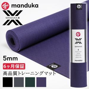 Manduka 1年保証 ヨガマット X マット 5mm 日本正規品 トレーニングマット メンズヨガ...