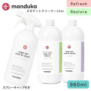 日本正規品 Manduka マットウォッシュ リフィル 946ml ヨガマット クリーナー ヨガグッズ 詰替え|puravida