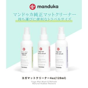 日本正規品 Manduka マットウォッシュ トラベルスプレー 59ml マットウォッシュ ヨガマットクリーナー マットクリーナー ヨガグッズ ヨガ マット クリーナー puravida 02