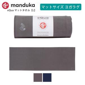 日本正規品 Manduka eQua マットタオル マットサイズ ヨガラグ ヨガタオル ホットヨガ ラグ タオル マンドゥカ 毛布 ブランケット 滑り防止 ヨガグッズ yoga|puravida