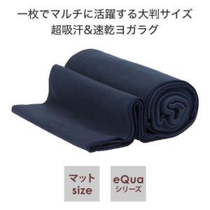 日本正規品 Manduka eQua マットタオル マットサイズ ヨガラグ ヨガタオル ホットヨガ ラグ タオル マンドゥカ 毛布 ブランケット 滑り防止 ヨガグッズ yoga|puravida|06
