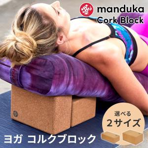 Manduka ヨガコルクブロック/yoga Cork Block 日本正規品 ヨガ ブロック 補助 プロップ ストレッチ  【OCEANS|puravida