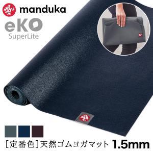 日本正規品 Manduka エコスーパーライト トラベルマット 1mm ヨガマット 折りたたみ トレーニングマット フィットネスマット ヨガ ラグ 薄手 軽量 マンドゥカ|puravida