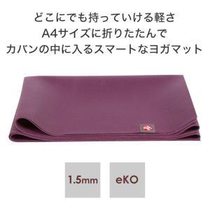 (MANDUKA) eKO スーパーライト トラベルマット ヨガマット 日本正規品 ヨガ 天然ゴム製 持ち運び 折り畳み 携帯 軽量 外ヨガ|puravida|06
