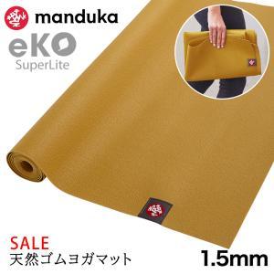 【SALE20%OFF】(Manduka) eKO スーパーライト トラベルマット 日本正規品 折りたたんで持ち運べる超軽量マット manduka eKO SuperLite Mat ヨガ|puravida