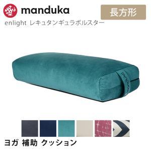 (MANDUKA) enlight レキュタンギュラ- ボルスター ヨガ プロップス ボルスター ヨガ クッション プロップス 補助|puravida