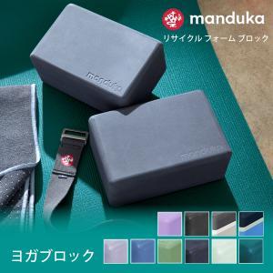 (MANDUKA) リサイクル フォーム ブロック ヨガブロック 日本正規品 ヨガブロック プロップス 補助 リサイクル エコ 軽量 マンドゥカ|puravida
