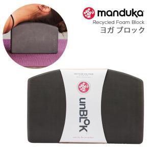 Manduka un ブロック/Recycled Foam unBLOK 日本正規品 ヨガ ブロック 補助 プロップ ストレッチ リサ|puravida