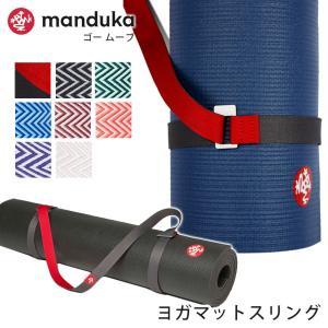 (MANDUKA) ゴー ムーブ マットスリング ヨガ マットストラップ マットバッグ  マンドゥカ マンドゥーカ|puravida