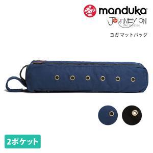 【送料無料】日本正規品 Manduka ローカル 2.0(マットバッグ) journey on local ヨガマットバッグ ヨガマットケース マットキャリアー|puravida