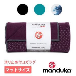 日本正規品  Manduka eQua ホールドマットタオル ヨガラグ マットサイズ ヨガラグ ヨガタオル ホットヨガ ラグ タオル 毛布 ブランケット 滑り防止|puravida