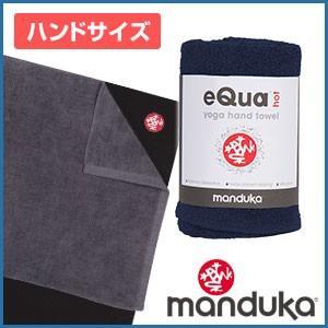 日本正規品[Manduka] eQua ホットハンドタオル(ヨガラグ) ★eQua Hot Hand Towel ...