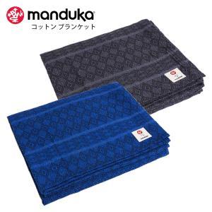 日本正規品 Manduka コットンブランケット 大判 おしゃれ アウトドア ヨガ 毛布|puravida