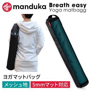 日本正規品  Manduka ブリーズイージー ヨガマットバッグ(メッシュ マットバッグ)ヨガマットケース バッグ ヨガマットバッグ 軽量 コンパクト キャリアー|puravida