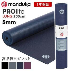 【送料無料】日本正規品 1年保証付 Manduka PROlite ヨガマット 5mm ロング(200cm) ロングサイズ 男ヨガ|puravida