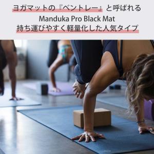 【送料無料】日本正規品 1年保証付 Manduka PROlite ヨガマット 5mm ロング(200cm) ロングサイズ 男ヨガ|puravida|04