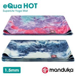 【30%OFF】 日本正規品 Manduka eQua スーパーライト ヨガマット (1.5mm)日本正規品 トラベル 持ち運び 折り畳み 軽量 外ヨガ パークヨガ ホットヨガ マンドゥカ|puravida