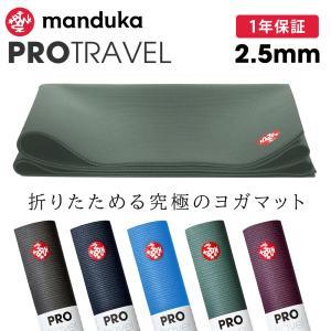 ヨガマット 折りたたみ マンドゥカ Manduka プロ トラベル ヨガマット(2.5mm) 20SS トレーニング 携帯 軽量 ホットヨガ|puravida