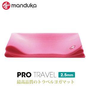 ヨガマット 1年保証 折りたたみ マンドゥカ Manduka プロ トラベル(2.5mm)/フューシ...