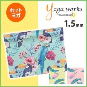 (Yogaworks) ヨガワークス ヨガマット トロピカ ヨガ マット ピラティス 厚さ1.5mm 吸水 エクササイズ ダイエット 骨盤矯正 初心者|puravida
