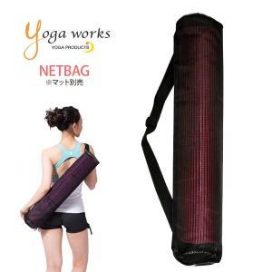 yogaworks ヨガワークス ヨガマットバッグ ネット トレーニングマット エクササイズマット|puravida