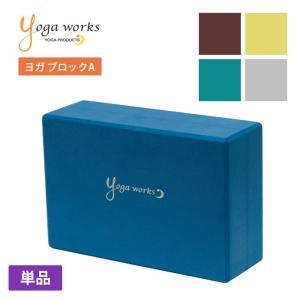 ヨガワークス ヨガブロックA (単品) yogaworksヨガ  ヨガブロック ヨガプロップ プロッ...