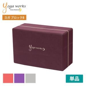 ヨガワークス ヨガブロックB (単品) yogaworksヨガ  ヨガプロップ プロップス 補助  初心者用 Yoga works|puravida