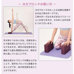 ヨガワークス ヨガブロックB (単品) yogaworksヨガ  ヨガプロップ プロップス 補助  初心者用 Yoga works|puravida|13