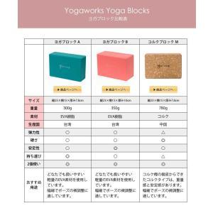ヨガワークス ヨガブロックB (単品) yogaworksヨガ  ヨガプロップ プロップス 補助  初心者用 Yoga works|puravida|14