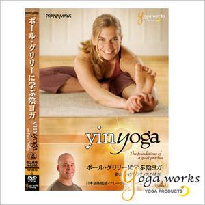 Yoga works ヨガワークス ポール・グリリーに学ぶ陰ヨガ 静かなるプラクティスの基本 YW44612-02|puravida