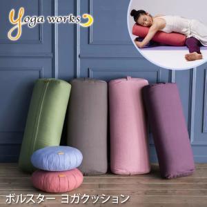 (Yogaworks) ヨガワークス ボルスター ヨガ サポートグッズ ピラティス ストレッチ クッション|puravida