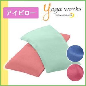 (Yogaworks) アイピロー(ラベンダー) ヨガ アクセサリー ヨガ サポートグッズ プロップス ピラティス リラックス アイケア|puravida
