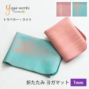 【送料無料_】(Yogaworks) トラベラー・ライト ヨガマット 折たたみ ヨガ  ピラティス ...