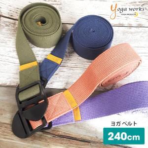 (Yogaworks) ヨガワークス ヨガベルト240cm ヨガストラップ サポートグッズ ピラティス ストレッチ コットン 補助|puravida