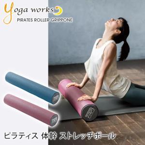 ヨガワークス ピラティス・ローラー グリッポン yogaworks/GRIPPON ヨガ ピラティス...