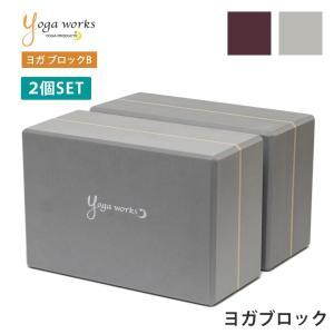 (Yogaworks) ヨガワークス ヨガブロックB (2個セット) ヨガブロック ヨガ ピラティス ヨガプロップ プロップス 補助 エクササイズ|puravida