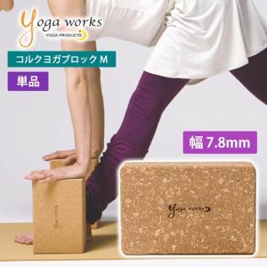 (Yogaworks) ヨガワークス コルクヨガブロック M ヨガ ピラティス ヨガブロック ヨガプロップ Yoga works|puravida