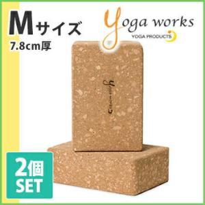 (Yogaworks) ヨガワークス コルクヨガブロック 2個セット M ヨガ ピラティス ヨガブロ...
