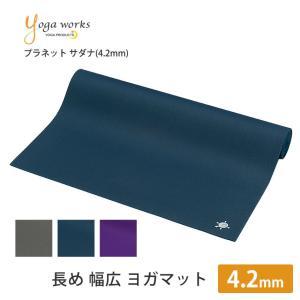Yogaworks プラネット サダナ(4.2mm) ヨガマット ブラック ヨガワークス ピラティス エクササイズ ダイエット 送料無料|puravida